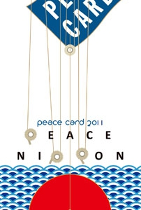 peacecard2011dm.jpg
